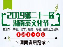 2019第二十一届湖南茶文化节