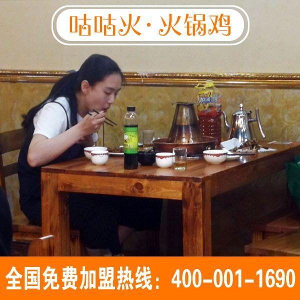 火锅鸡加盟 怎么做火锅鸡 火锅鸡做法,东北火锅鸡