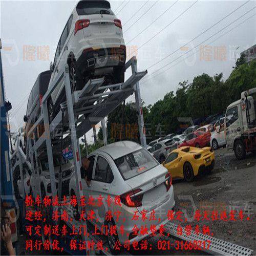 上海轿车托运公司,小轿车物流装车现场发车