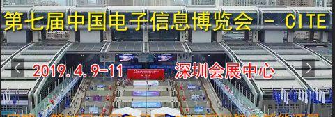 CITE2019中国深圳电子信息展览会