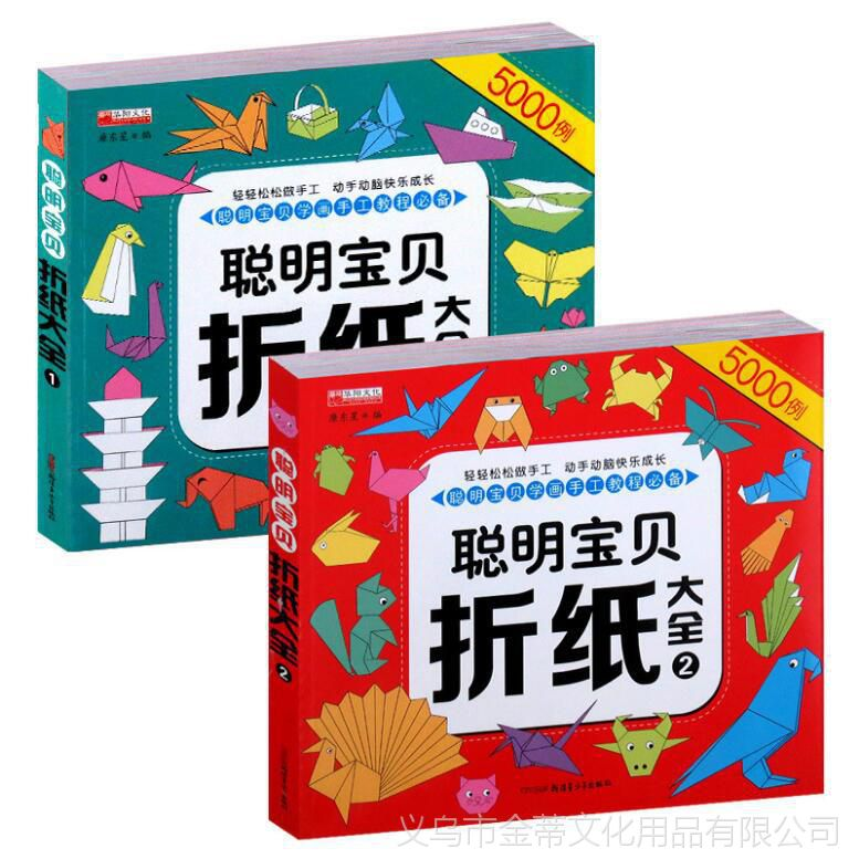 【实用剪纸学画宝贝2册图解手工大全聪明教程美高宝折纸图片