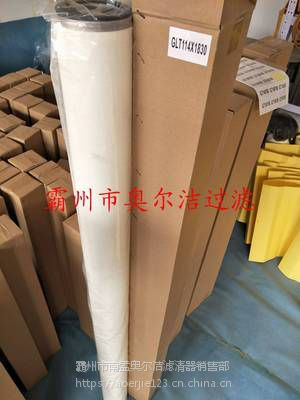 天然气GLT-114X1500滤芯特价销售