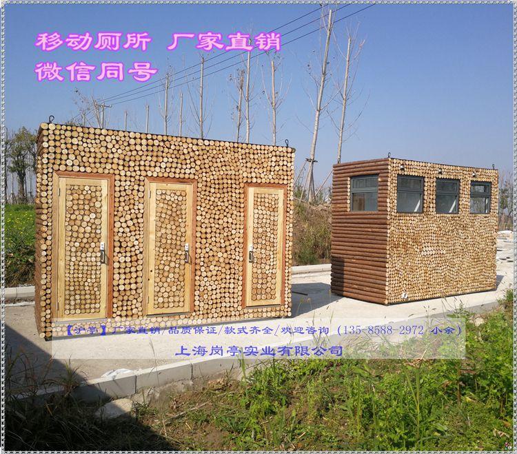 定制 【沪亭 厂家成品】移动公厕户外使用移动厕所园林景观卫生