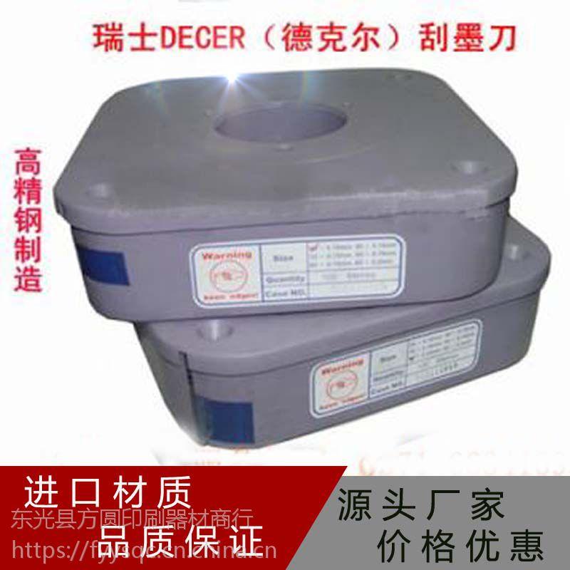 方圆印刷器材供应瑞士德克尔原装进口刮墨刀 印刷机油墨刮刀厂家直销
