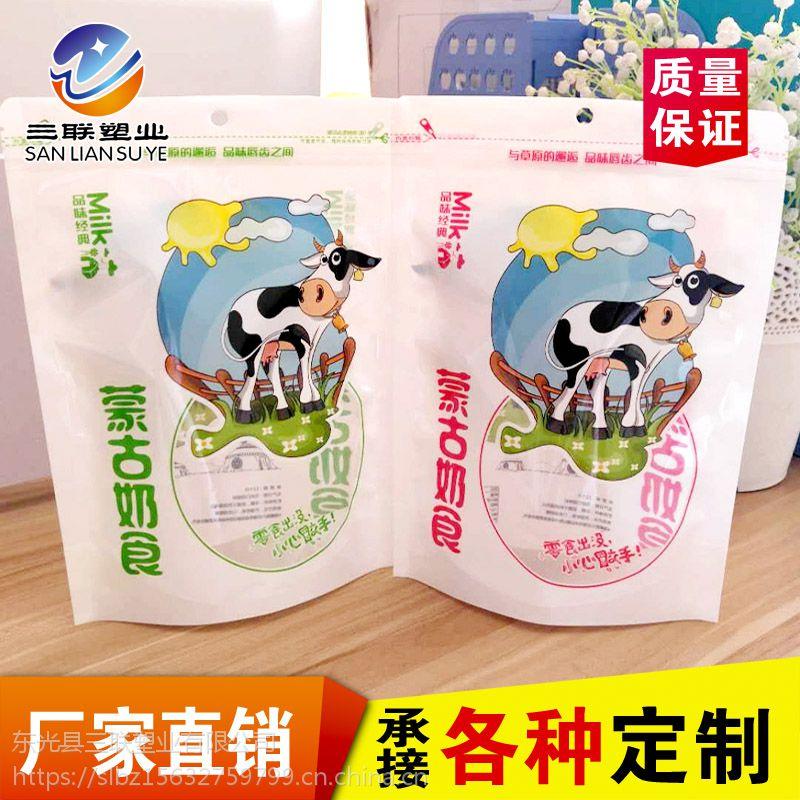 新品包邮-内蒙古奶食包装袋 奶酪奶贝奶酥通用袋自立自封开窗复合食品袋 可定制
