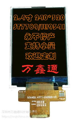 2.4寸 LCM LCD 液晶显示屏 SPI 产家直销 可定制