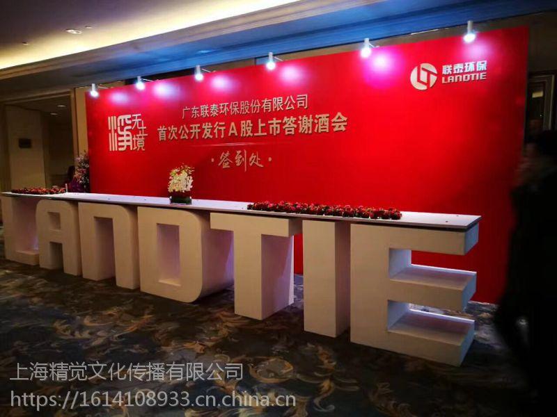 一周年庆典策划公司上海活动策划公司