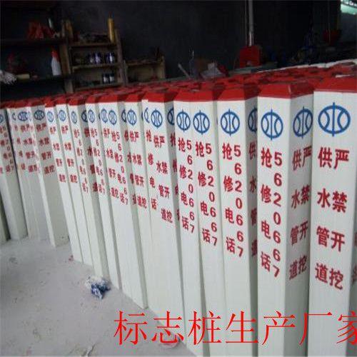 绵阳江油玻璃钢地下电缆警示桩批发销售