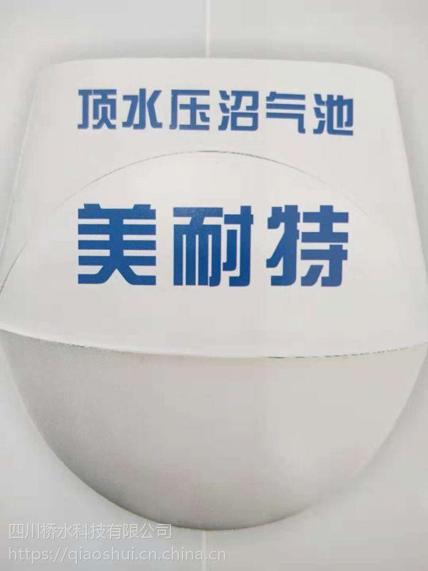 四川橋水科技頂壓式玻璃鋼戶用沼氣池