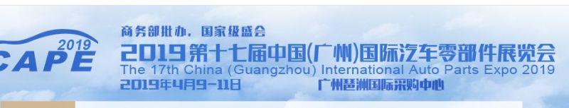 2019广州国际汽车零部件展览会