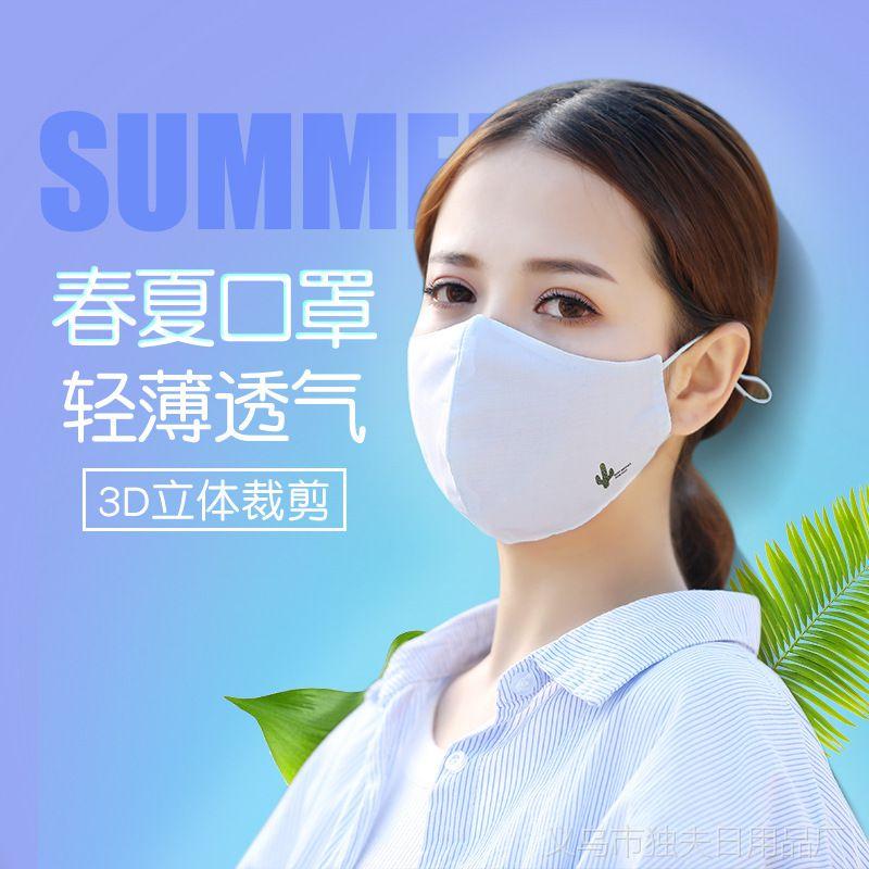 韩版防花粉防晒口罩 创意仙人掌PM2.5口罩夏季防紫外线面罩批发