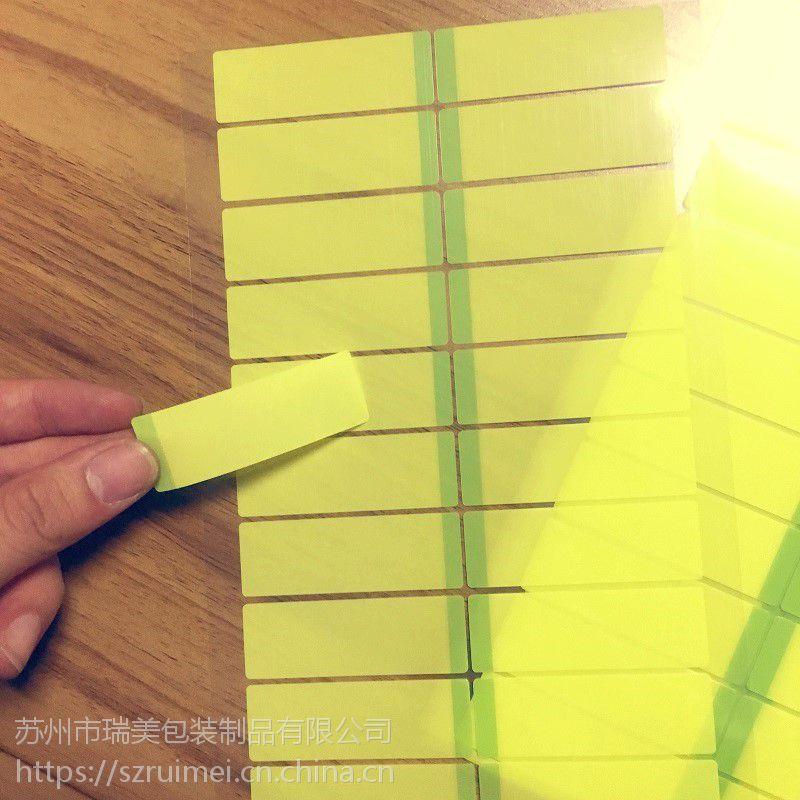 易撕贴不干胶标签 封口贴标签 无尘不残胶标签胶带 间隔胶