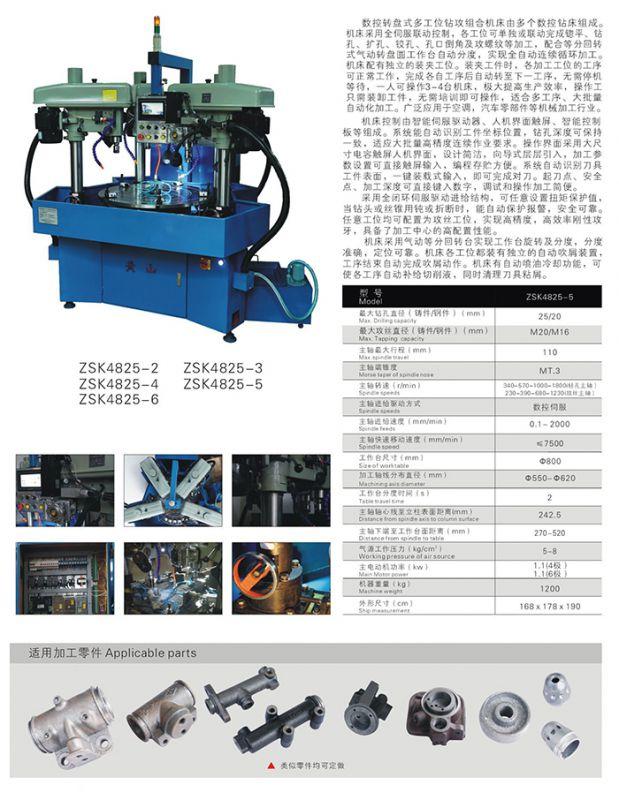 黄山台钻 数控转盘式多工位钻攻组合机床