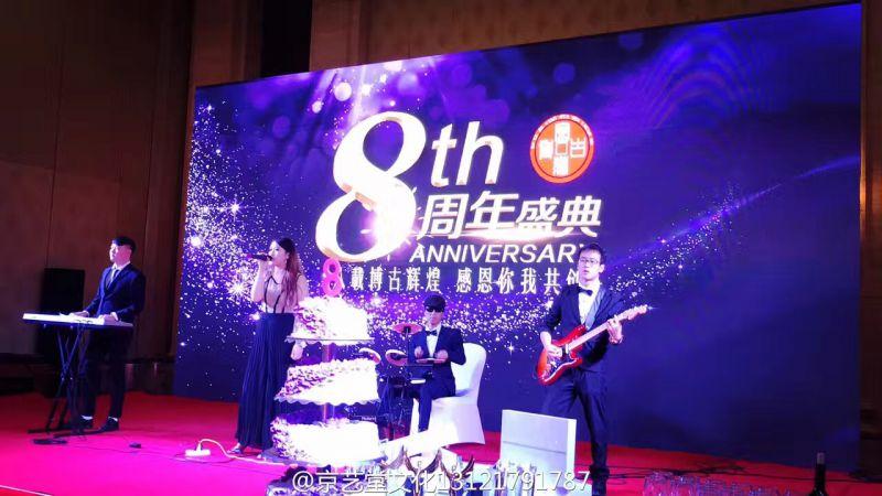 北京爵士乐队演出即兴乐队演奏伴奏