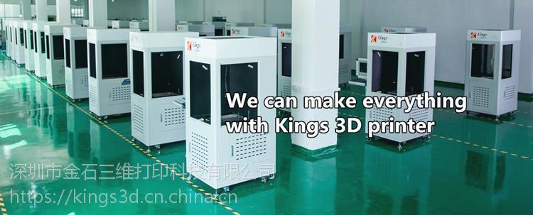 金石3d打印机介绍以及价格