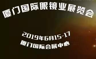 中国厦门国际眼镜展览会火热招商中