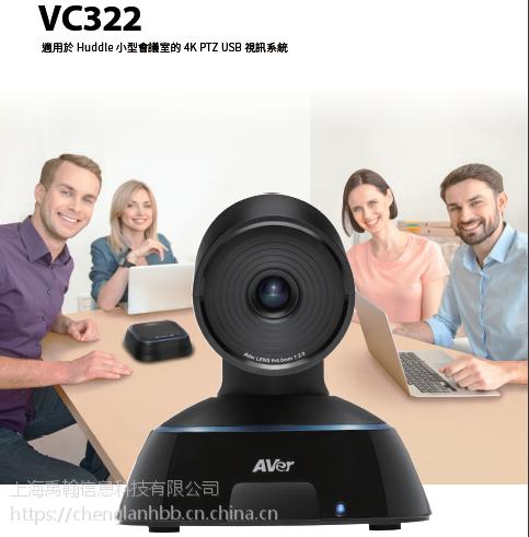 AVER圆展视频会议VC322,适用于 Huddle 小型会议室的 4K PTZ USB 视讯系统