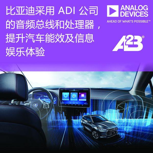 比亚迪采用ADI音频总线和处理器技术,提升汽车能效及信息娱乐体验