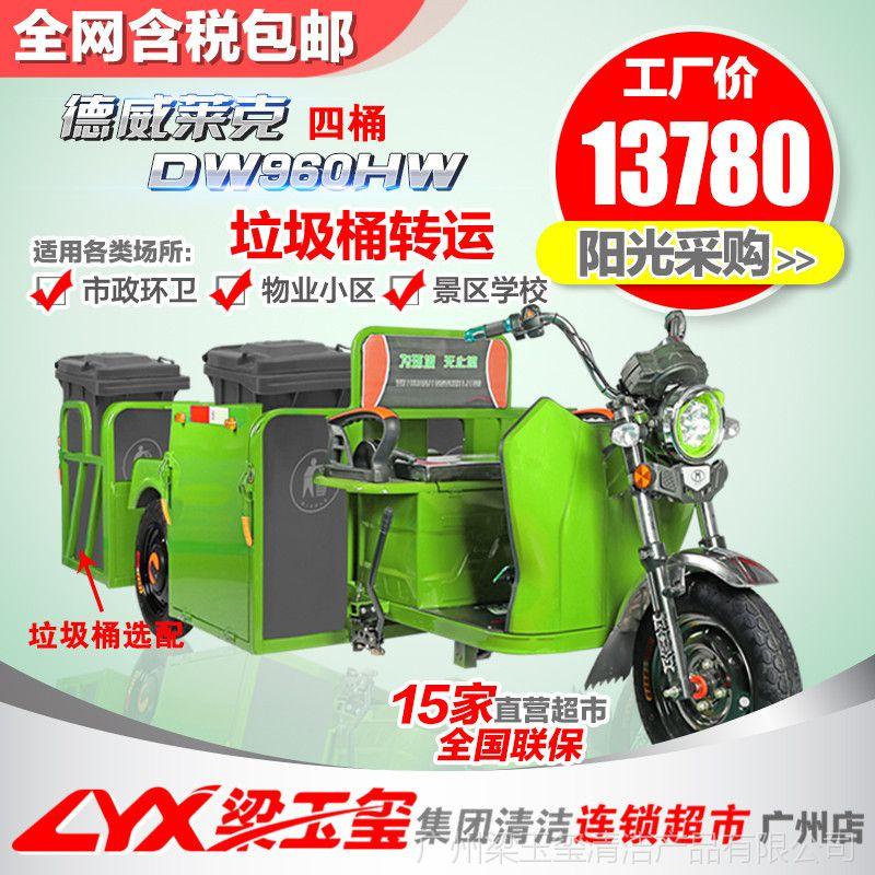 德威莱克电瓶式环卫保洁车垃圾清运车四桶大容量电动三轮保洁车