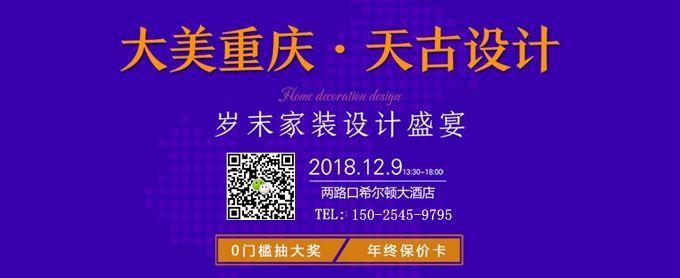 大美重庆-天古设计|天古装饰年末12月9日相聚两路口希尔顿酒店