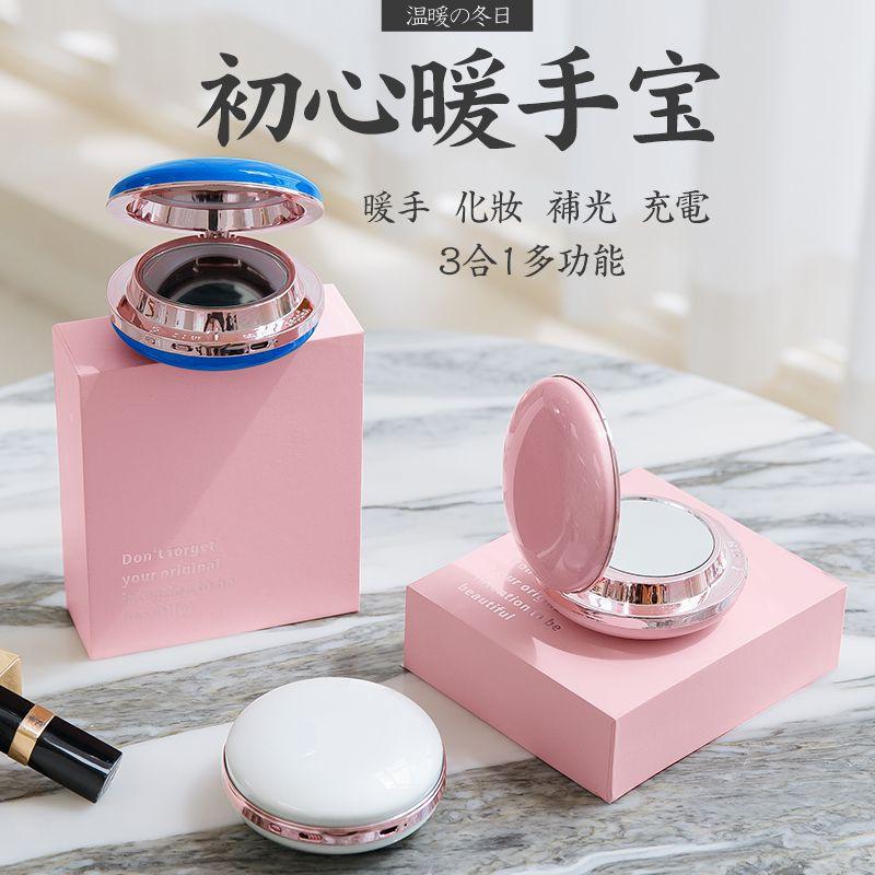 新款创意初心暖手宝 化妆镜迷你暖手宝 移动电源充电暖手宝定制