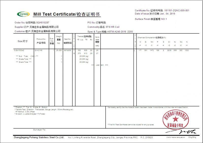 张浦2205双相不锈钢开平加工6.0*1500卷