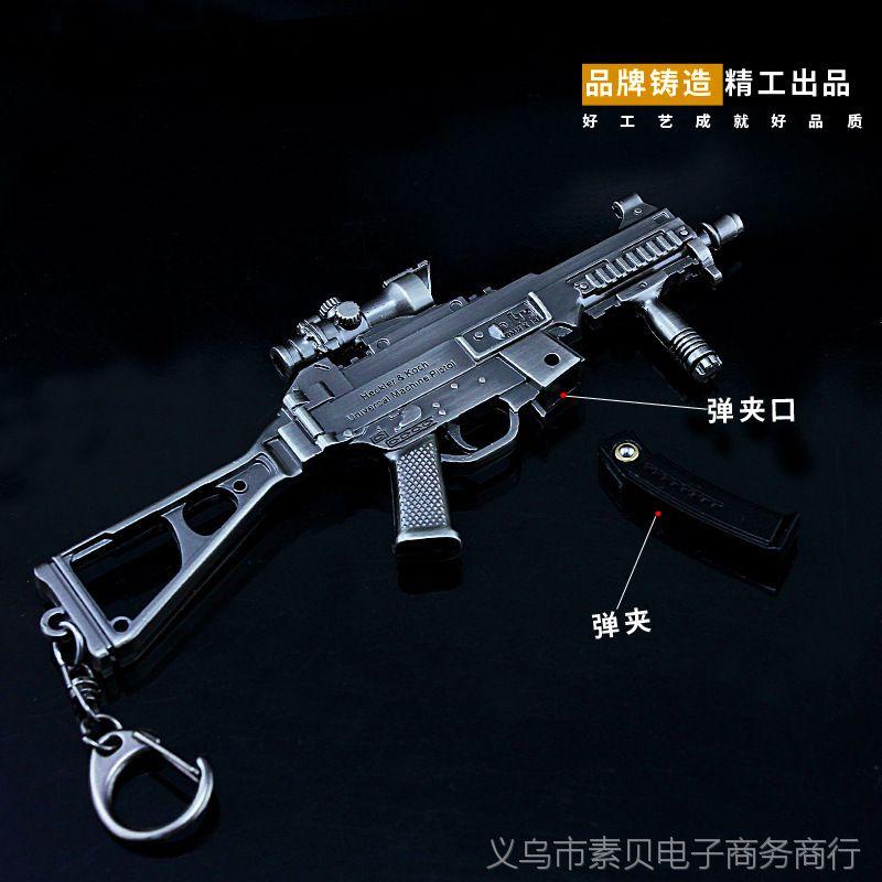 Steam游戏周边 绝地大逃杀吃鸡UMP9冲锋枪模型 全金属钥匙扣挂件