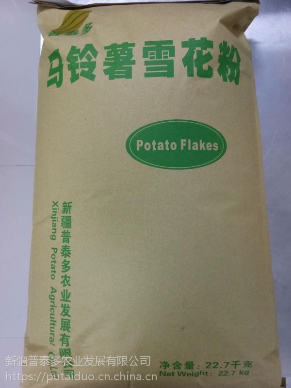 供应马铃薯雪花粉