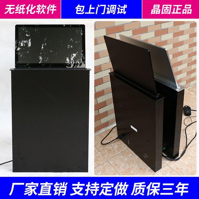 晶固厂家直销无纸化会议显示屏一体式升降器