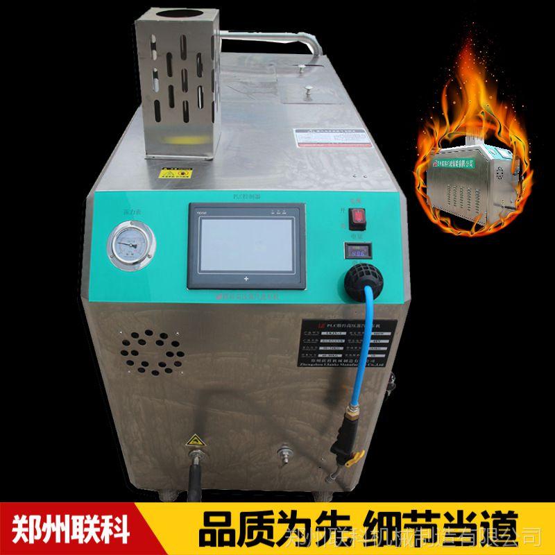 郑州联科高压蒸汽清洗机 多功能高压蒸汽清洗机价格 厂家直销