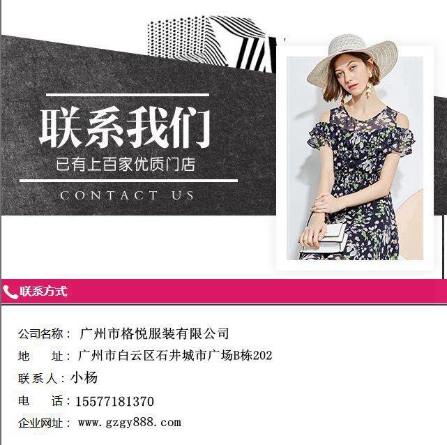 广州品牌折扣女装批发石井可挑款加盟四季调换