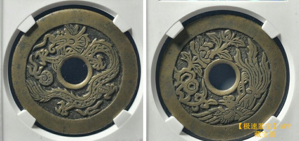 清代龙凤纹饰圆孔花钱,现在值多少钱?