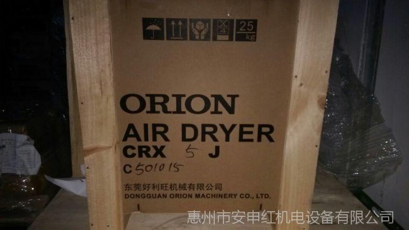 大量供应ORION好利旺干燥机CRX10D/压缩冷冻干燥机