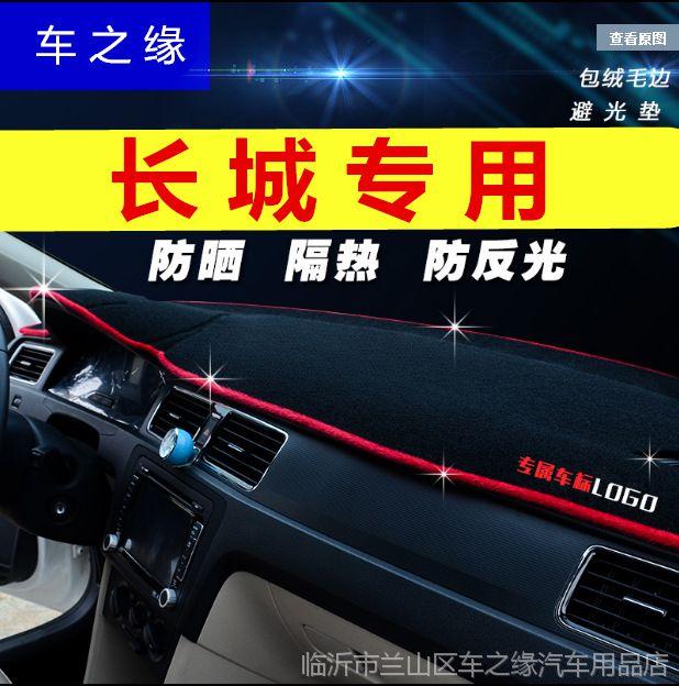 2017款长城C30EV腾翼C50专用M2改装M4中控仪表台避光垫老防晒17新