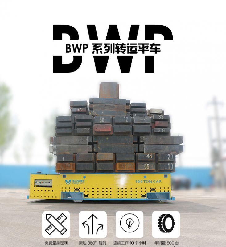 60吨重型agv场内搬迁转运平车耐候钢工程设备搬运车无轨平车非标定制