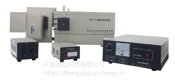供应良益LGP-12色度分析试验仪