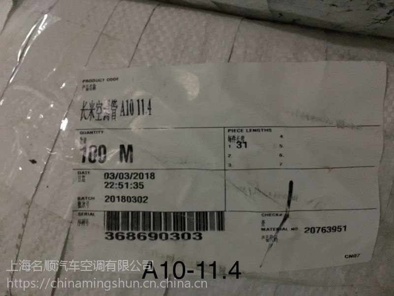 GALAXY汽车空调软管A10 15.2