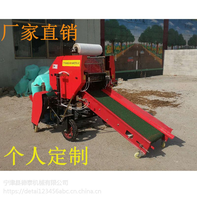 牛羊牧草饲料专用青储黄储打捆包膜一体机打包机德泰机械