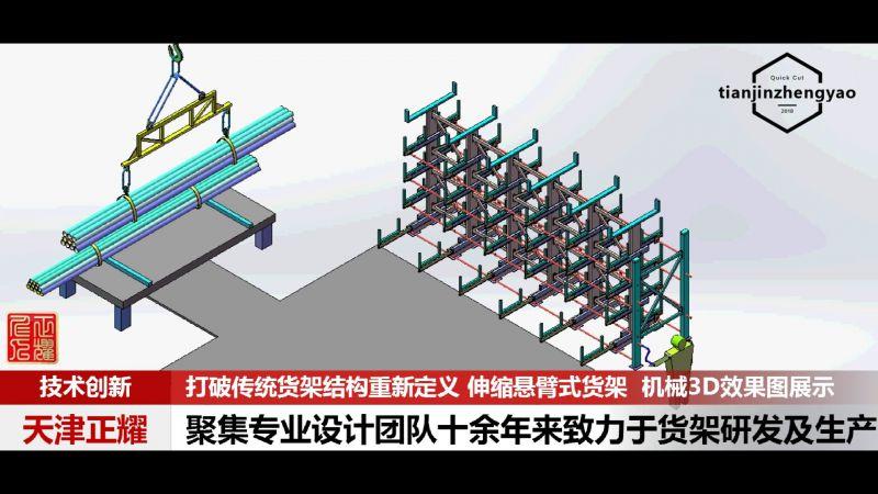 伸缩悬臂货架动画效果图 天津正耀货架