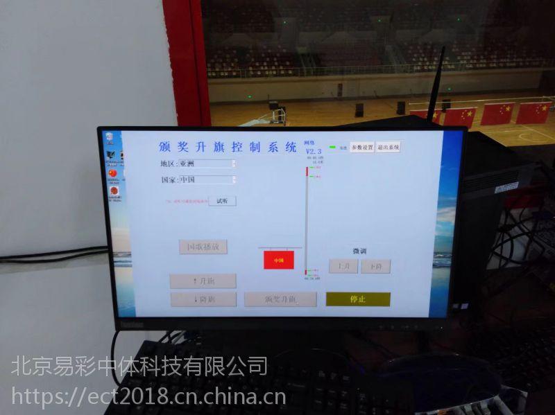 体育场馆升旗控制系统设计要求
