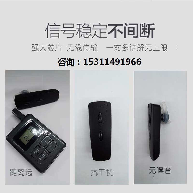 电子导游机无线讲解器同声传译系统