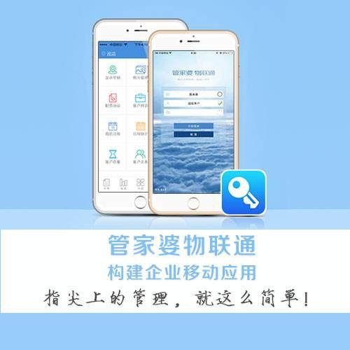 物联通手机版演示视频