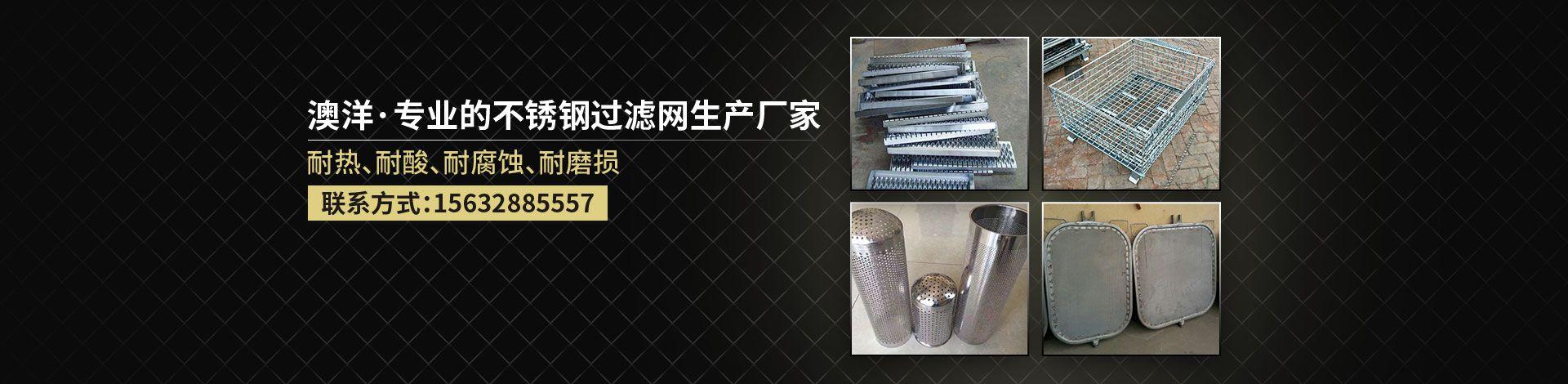 安平县澳洋金属制品有限公司