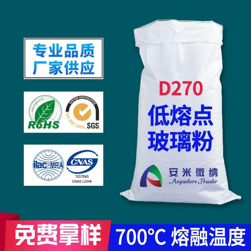低熔点玻璃粉无铅低温玻璃粉 陶瓷化粉 耐高温油墨玻璃粉D240/D250/D270/D290