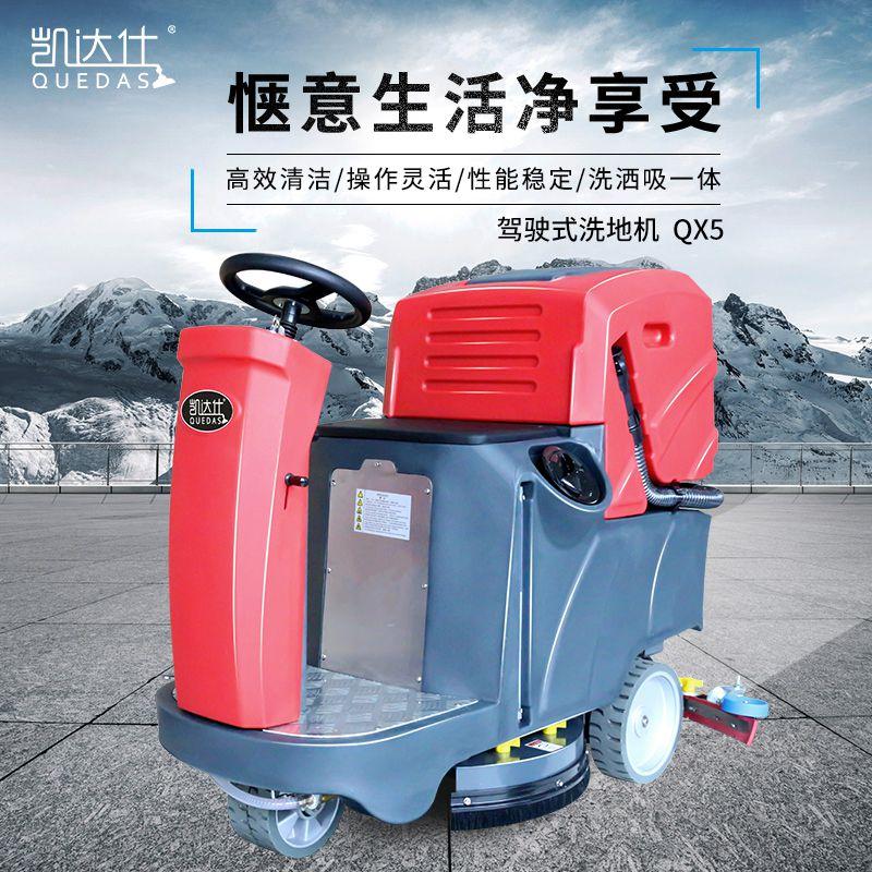 商场洗地机 学校地面清洗机QX5