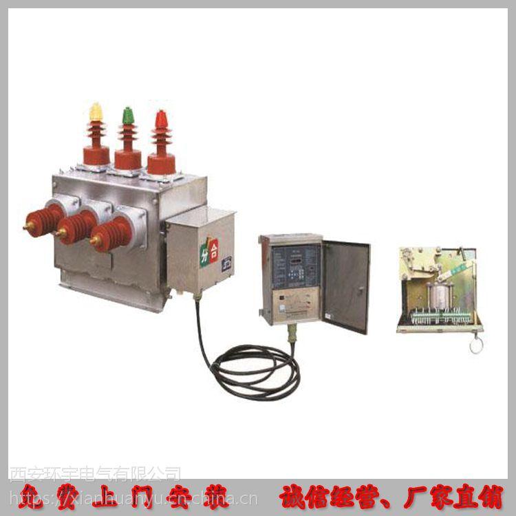 西安双电源ZW10-12G手动控制户外柱上10KV真空断路器生产厂家