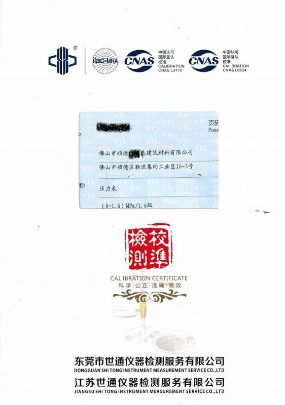 中堂计量千赢国际娱乐qy8校准@第三方仪器鉴定单位
