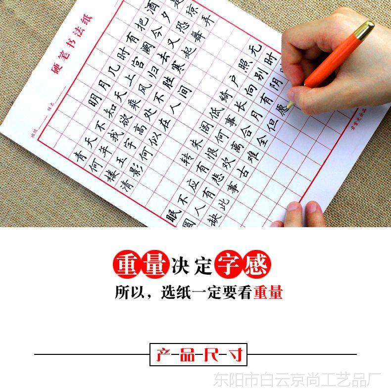 京尚米字格硬笔书法纸练字本田字格本方格图片班级小学布置小学图片