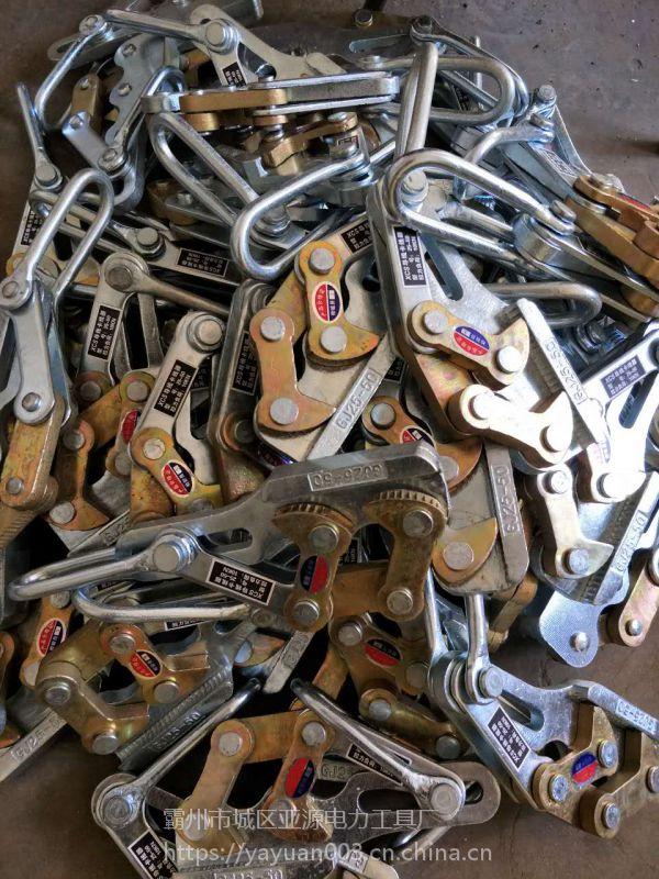 河北亚源70-120 双桃卡线器25-50平方卡线器夹线器电力拉线铁夹头