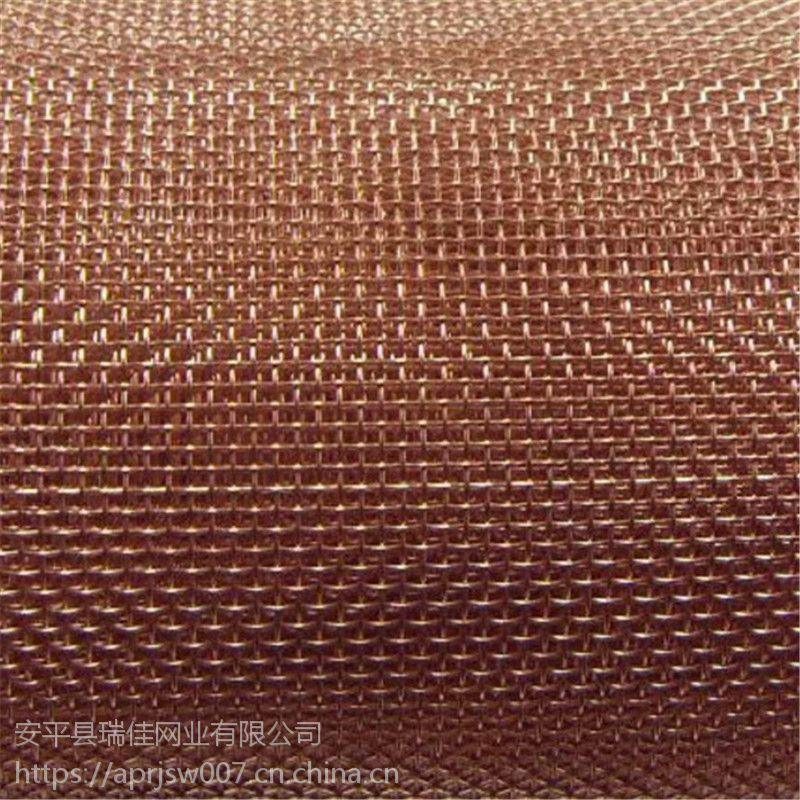 安平瑞佳网业供应铜网,高目铜网,屏蔽网